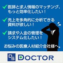 お悩みの医療人材紹介会社様へ DS Doctor
