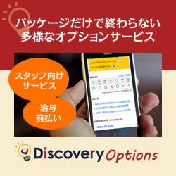 パッケージだけで終わらない多様なオプションサービス:Discovery Options