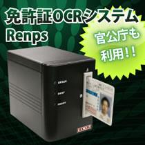 免許証OCRシステム Renps