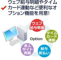ウェブ給与明細やタイムカード連動など便利なオプション機能を用意!