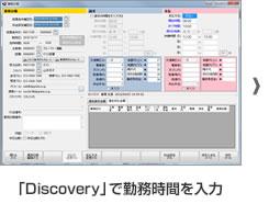 「Discovery」で勤務時間を入力