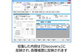 収集した内容は「Discovery」に反映され、各種帳票に反映されます