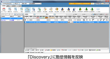 「Discovery」に勤怠情報を反映