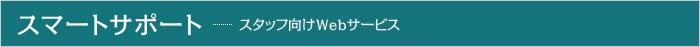 スマートサポート スタッフ向けWebサービス