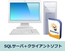 SQLサーバ+クライアントソフト
