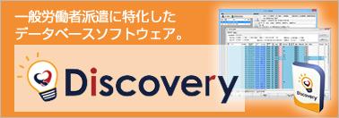 一般労働者派遣に特化した出たベースソフトウェア「Discovery」