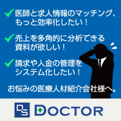 DS Doctor