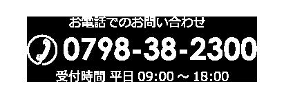 お電話でのお問い合わせ 0798-38-2300 受付時間 平日 09:00~18:00