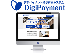 給与仮払い・前払いシステム「デジペイメント」